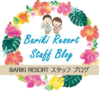 バリキリゾートスタッフブログ